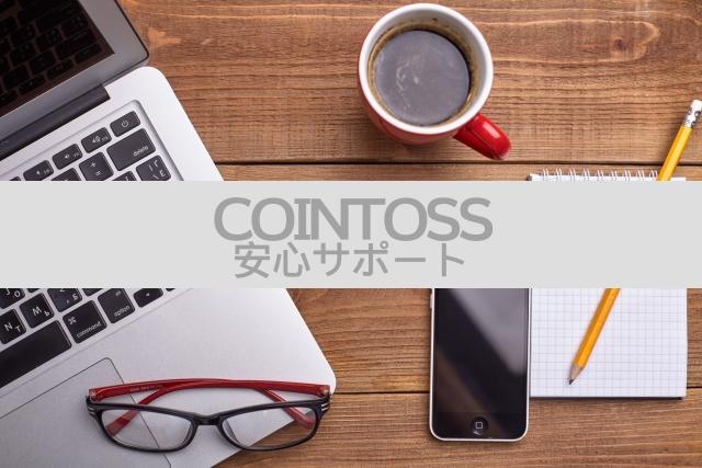 COINTOSS Appleサポート詳細